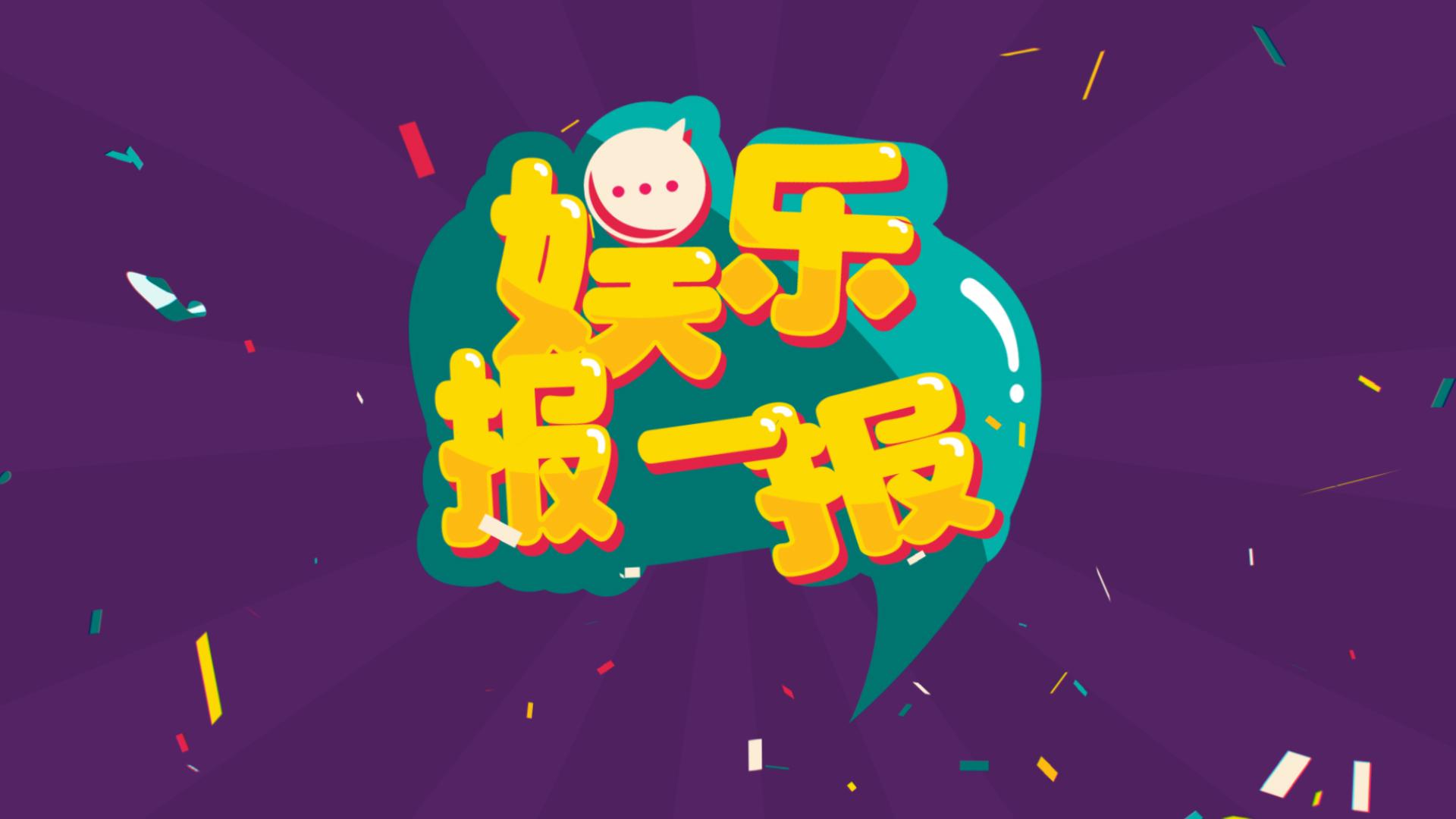 STARHUB YU LE BAO YI BAO Opener (0-00-03-18)