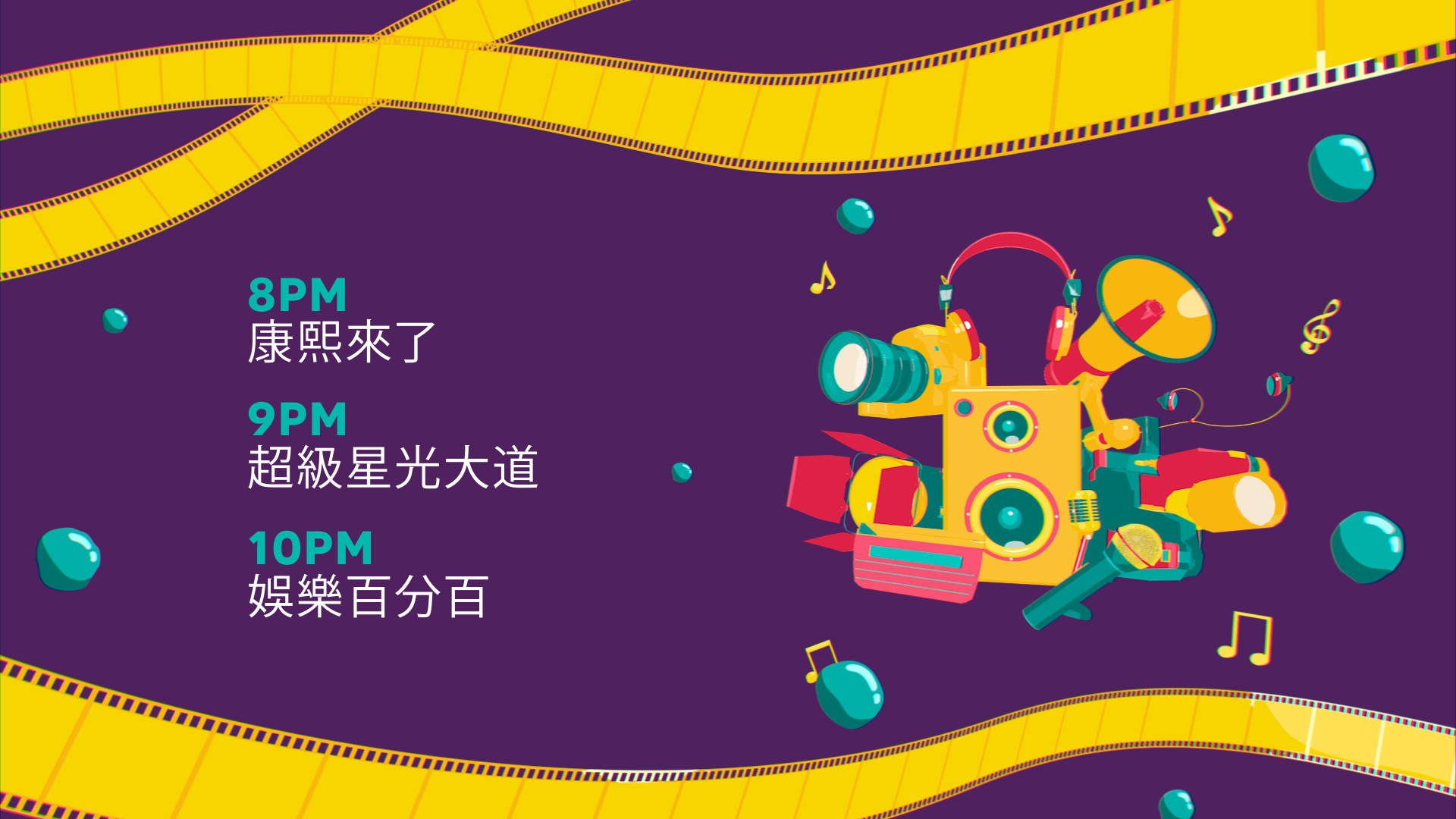 STARHUB YU LE BAO YI BAO Opener (0-00-07-00)